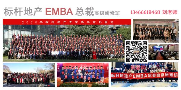 北大标杆地产EMBA总裁高级研修班官网报名招生中心