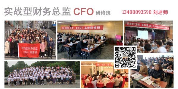 5月21日实战型财务总监(CFO)高级研修班(课程表)