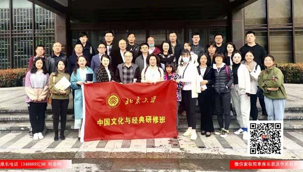 北京大学中国文化与经典研修班最新招生简章(北大国学校方官网)