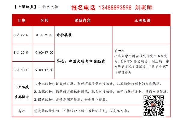 5月29日北京大学中国文化与经典研修班-课程表