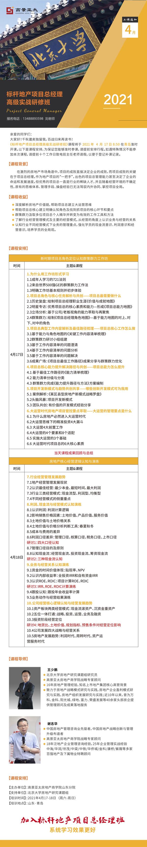 4月17日标杆地产项目总经理实战研修班-课程表