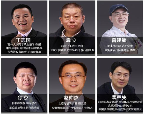 财务管理CFO高级研修班(精品班)官网报名中心