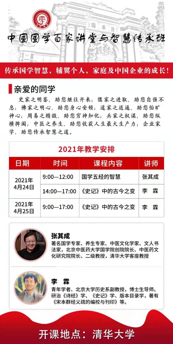 4月24-25日中国国学百家讲堂与智慧传承班课表