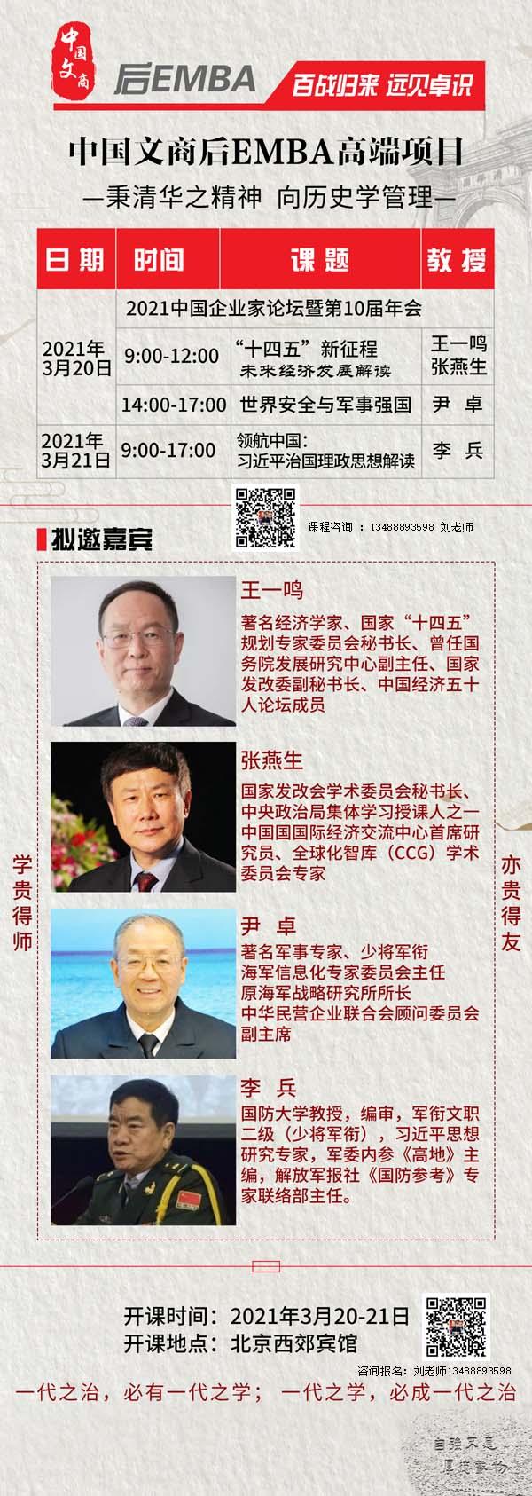 3月20日中国文商领袖后EMBA高端项目课程表