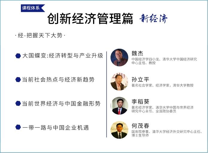 中国文商领袖后EMBA高端项目(官网报名中心)