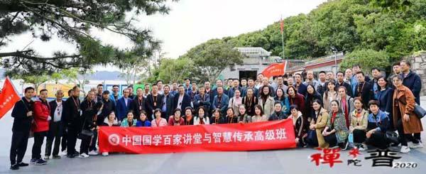 中国国学百家讲堂与智慧传承高级研修班(官网报名中心)