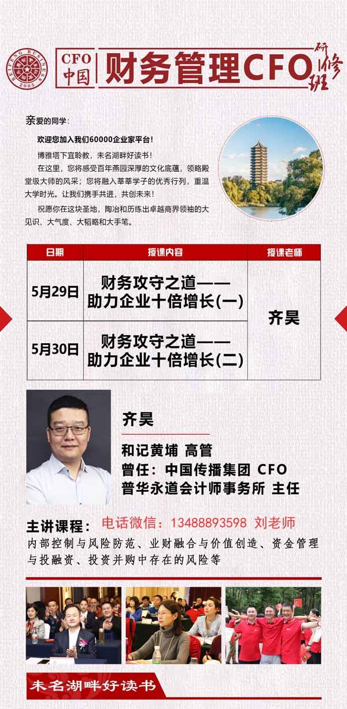 5月29日财务管理CFO高级研修班课表
