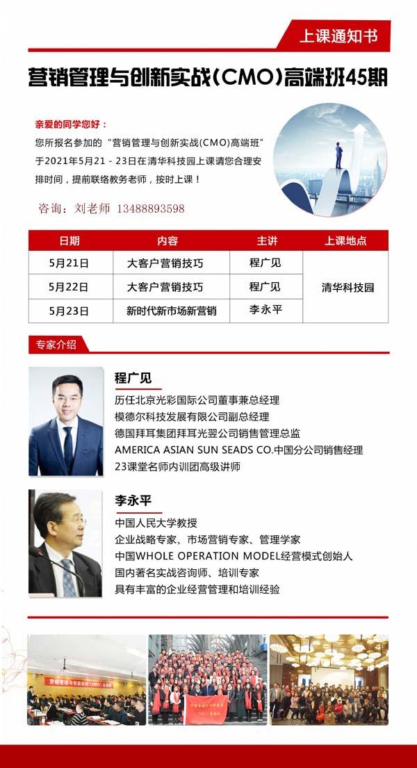 5月21日营销管理与创新实战CMO高端班(课程表)