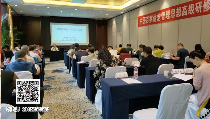 中国国学百家讲堂管理思想高级研修班(官网报名中心)